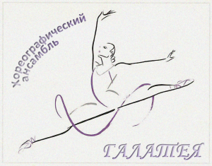 Галатея - логотип1