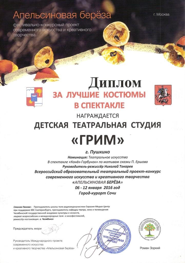 Грим_грамота (1)