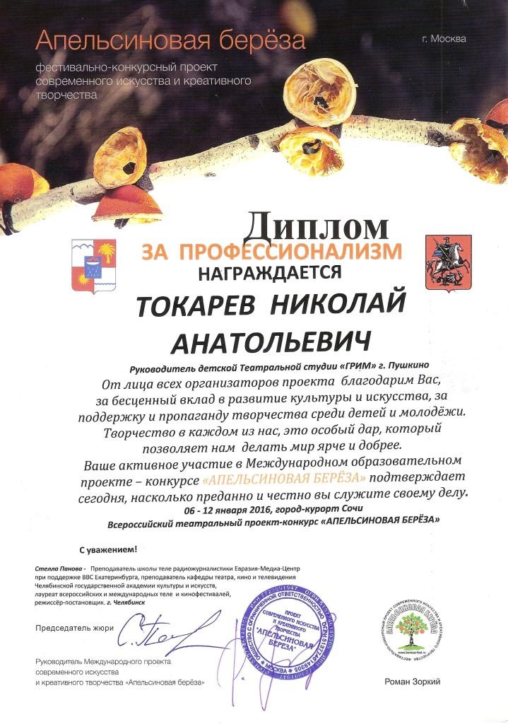 Токарев_грамота
