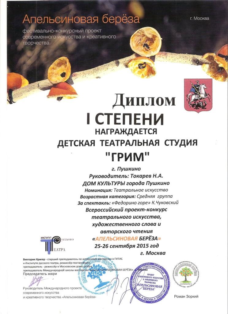 грамоты_ 002