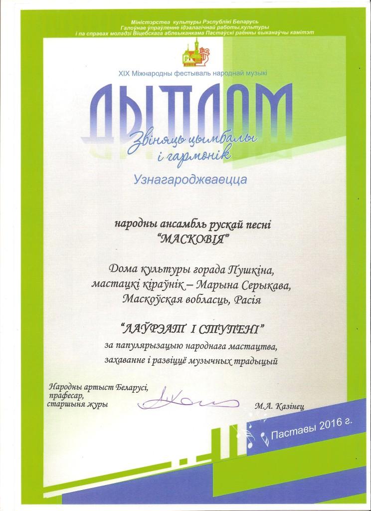 Московия1
