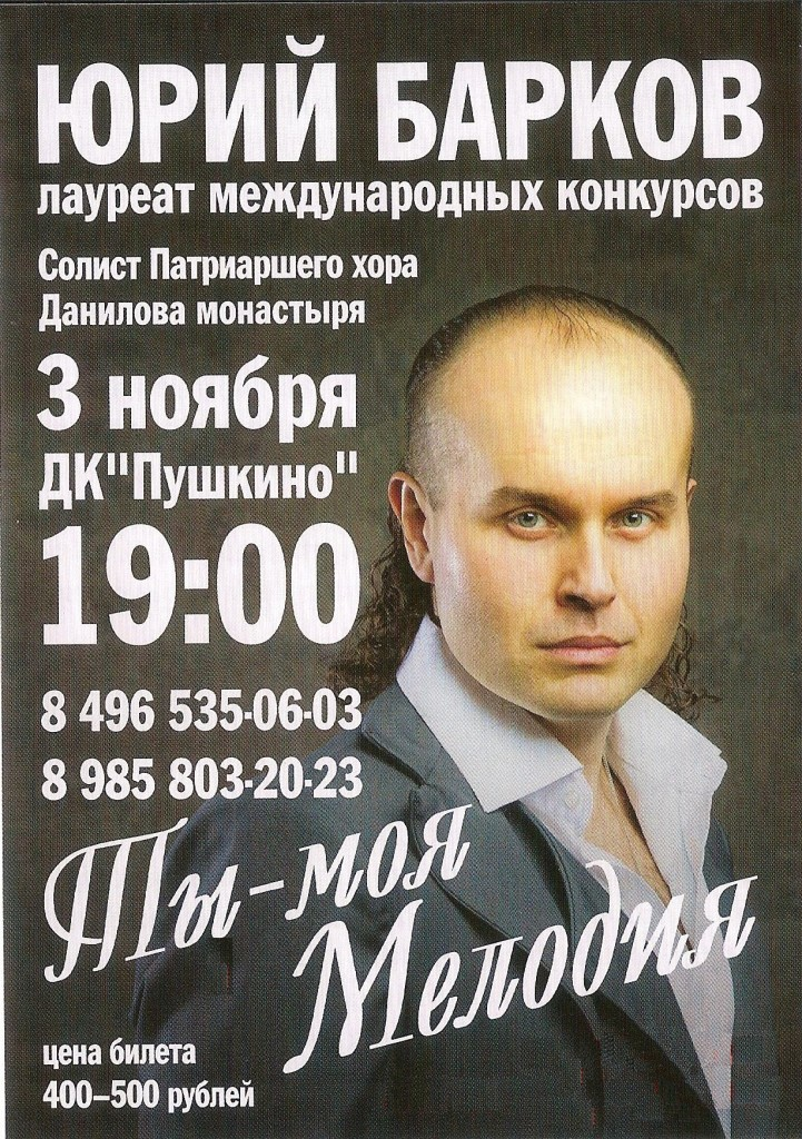 Барков Ю