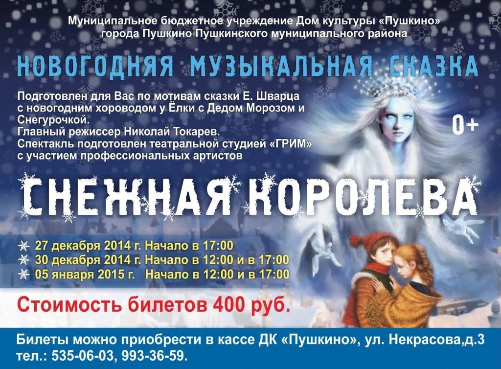 Пушкинский музыкальный театр
