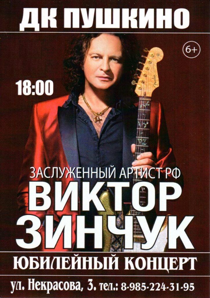 Концерты в пушкино афиша билеты на концерт эрисиони
