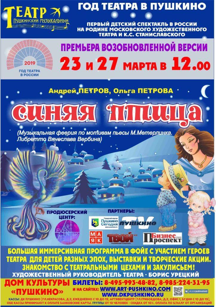 Афиша камерный театр смоленск апрель 2017