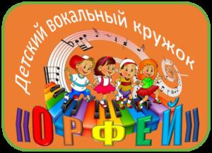 Эмблема Орфей